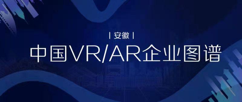 中国VR/AR企业图谱(安徽)丨VR陀螺