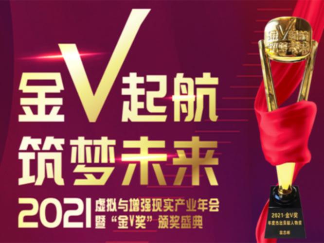 小派科技创始人被授予VR/AR年度杰出贡献人物奖