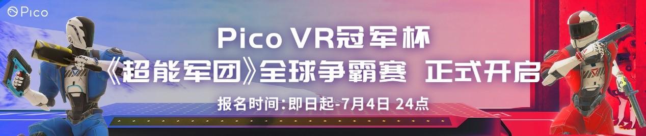 Pico VR冠军杯《超能军团》全球争霸赛开启
