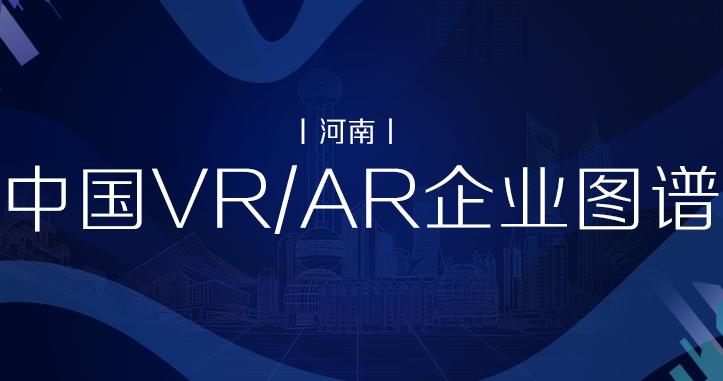 中国VR/AR企业图谱(河南)丨VR陀螺