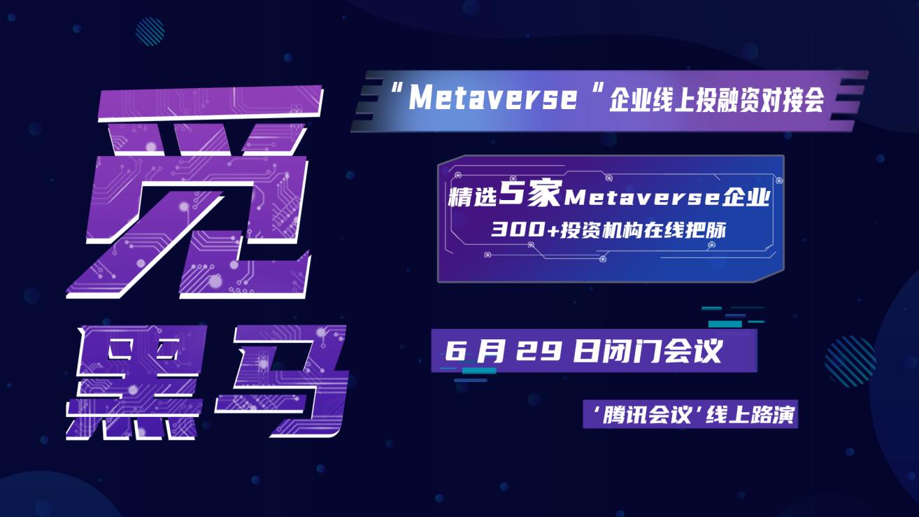 5个Metaverse路演项目揭秘,6月29日第五届觅黑马·投融资对接会即将举行