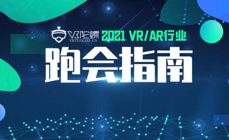 2021年7月VR/AR行业应用相关展览展会 | VR陀螺