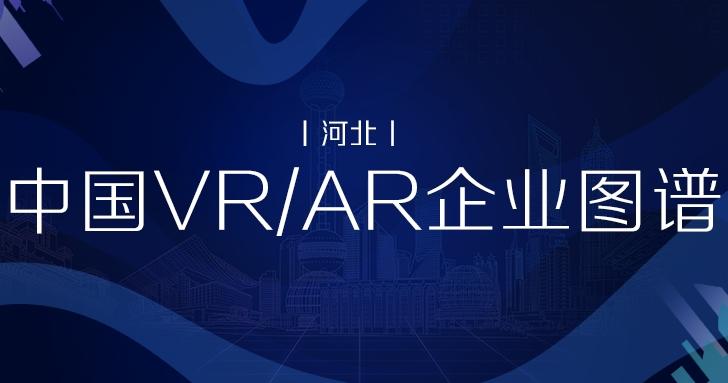 中国VR/AR企业图谱(河北)丨VR陀螺