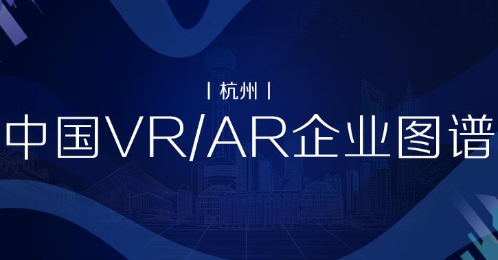 中国VR/AR企业图谱(杭州)丨VR陀螺