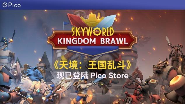 VR策略游戏《天境:王国乱斗(Skyworld:Kingdom Brawl)》登陆Pico Store平台
