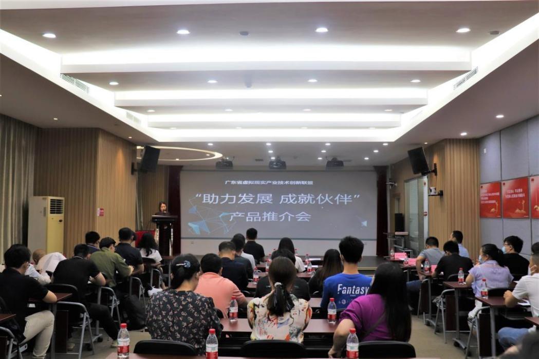 广东省虚拟现实产业技术创新联盟首届会员产品推介会圆满落幕,助力VR产品发展