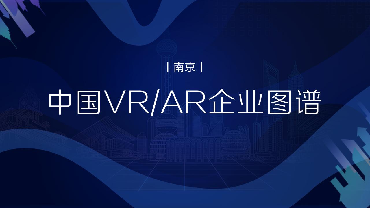 中国VR/AR企业图谱(南京)丨VR陀螺