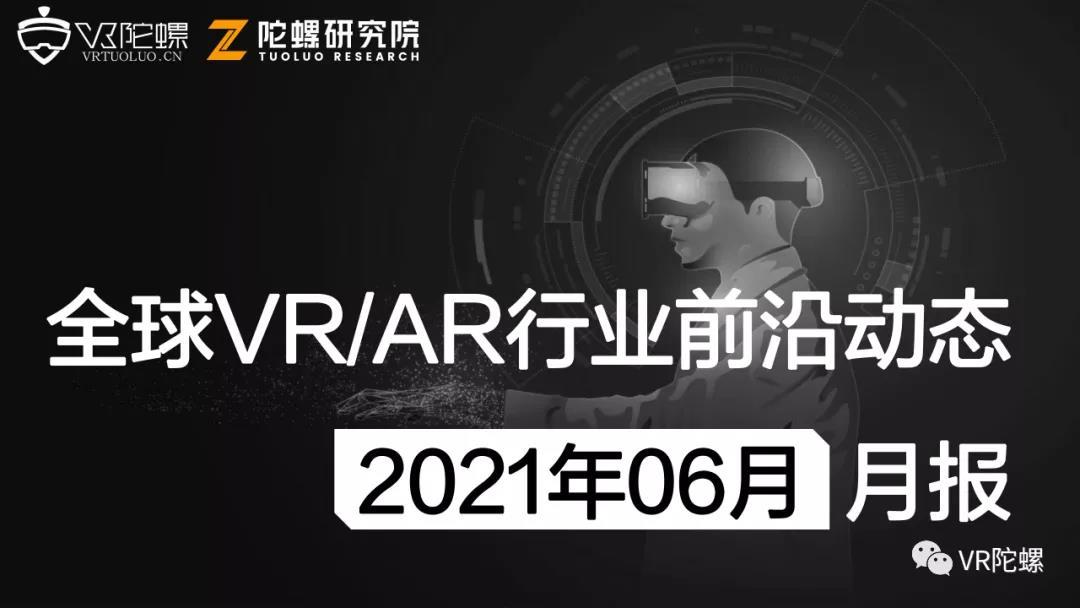 2021年6月VR/AR行业月报 | VR陀螺