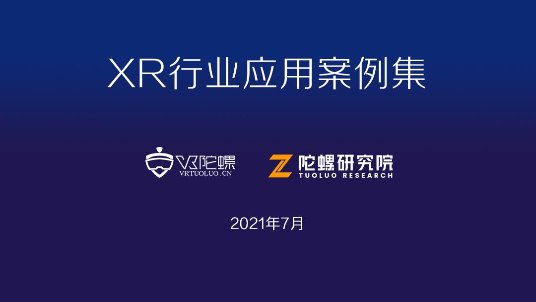 陀螺研究院XR行业应用案例集|东富龙 MR 智能维护平台