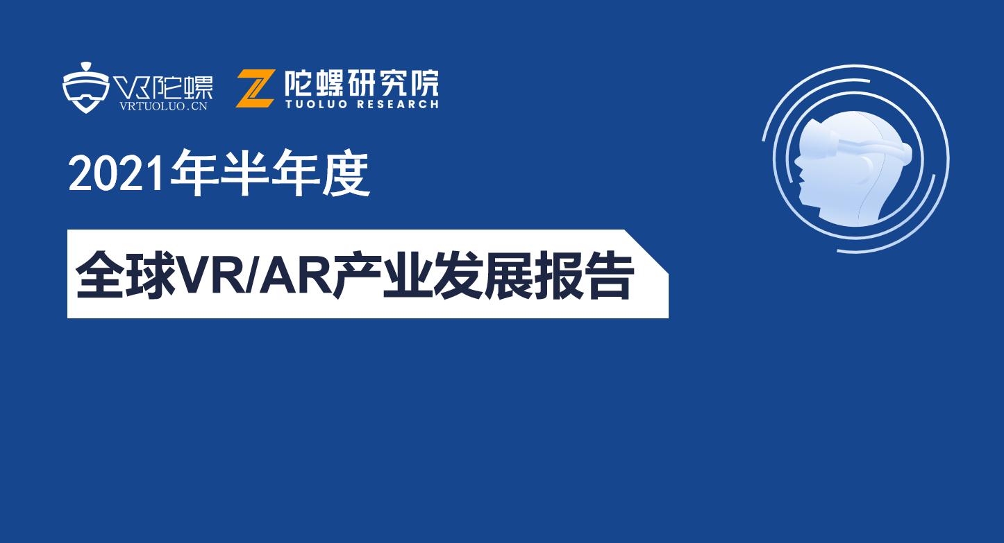 2021年半年度全球VR/AR产业发展报告