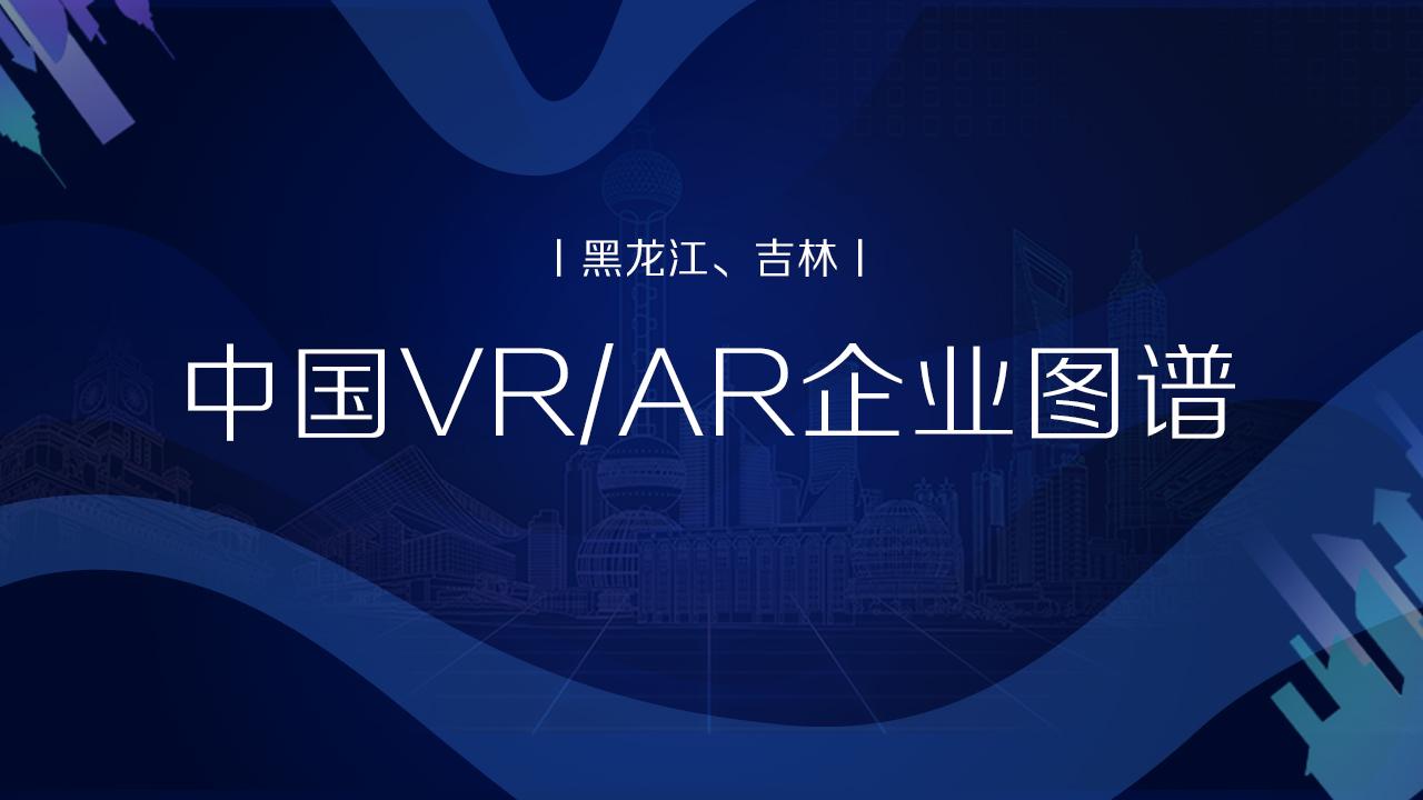 中国VR/AR企业图谱(吉林、黑龙江)丨VR陀螺