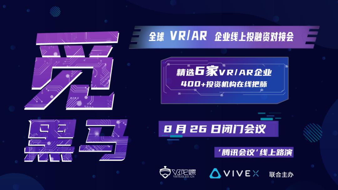 VR陀螺联合HTC VIVE X举办第六届觅黑马·VR/AR企业投融资对接会