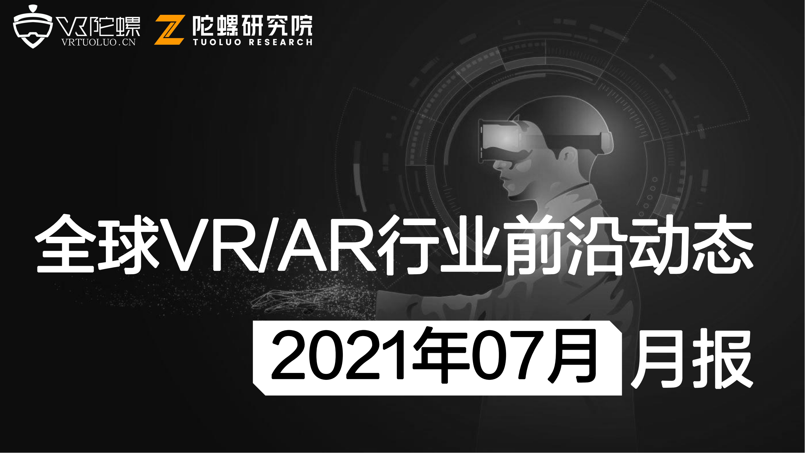 2021年7月VR/AR行业月报 | VR陀螺