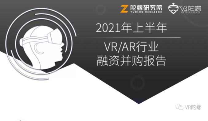 2021年上半年VR/AR行业融资并购报告