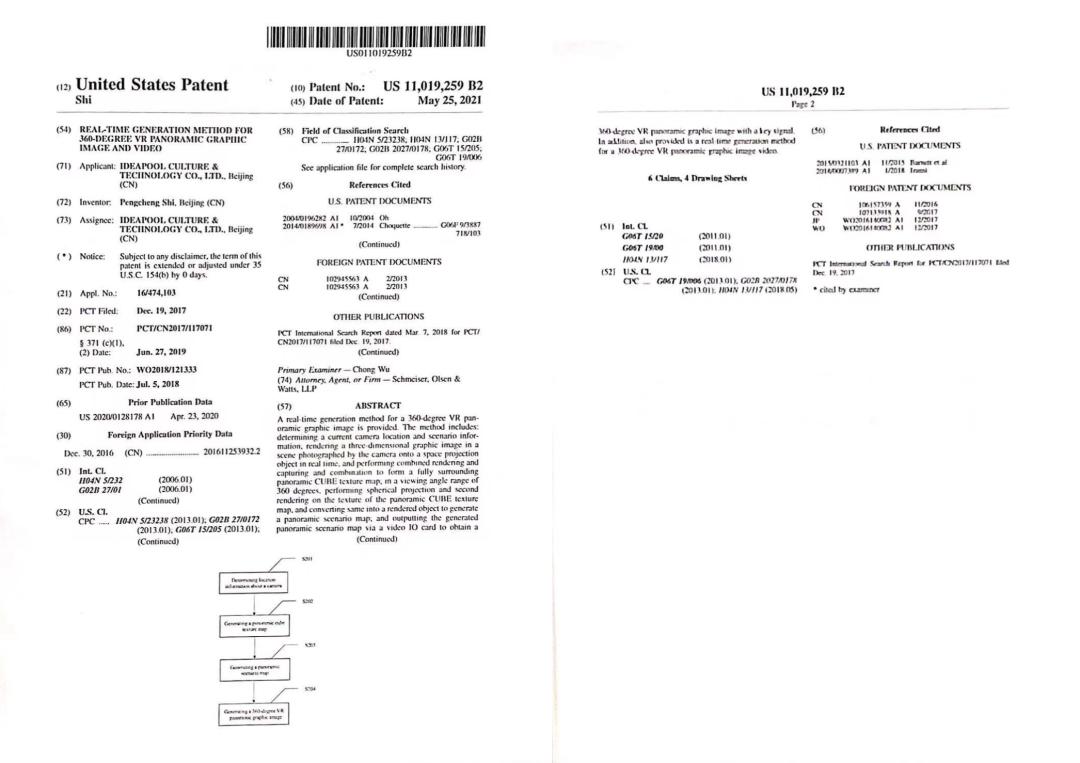 艾迪普核心技术荣获国际专利,为公司产品和技术国际化奠定基础