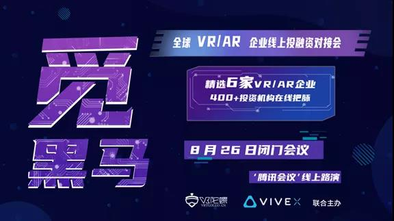 6个VR/AR路演项目揭秘,8月26日第六届觅黑马.投融资对接会即将举行