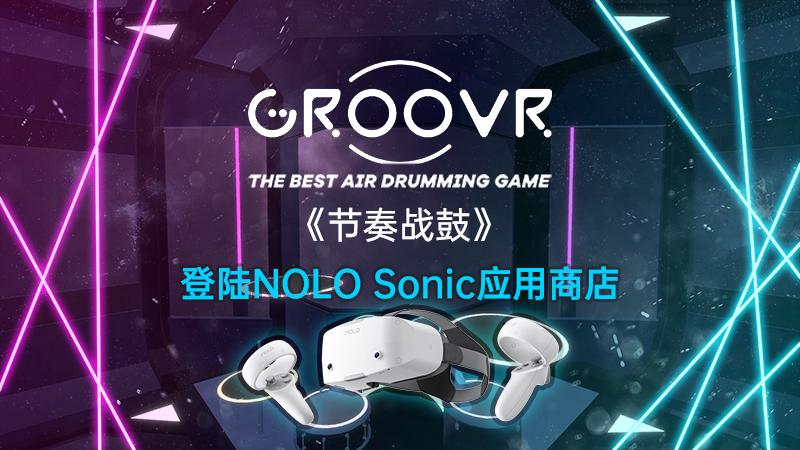 VR音乐节奏类游戏《节奏战鼓》上线 NOLO Sonic应用商店
