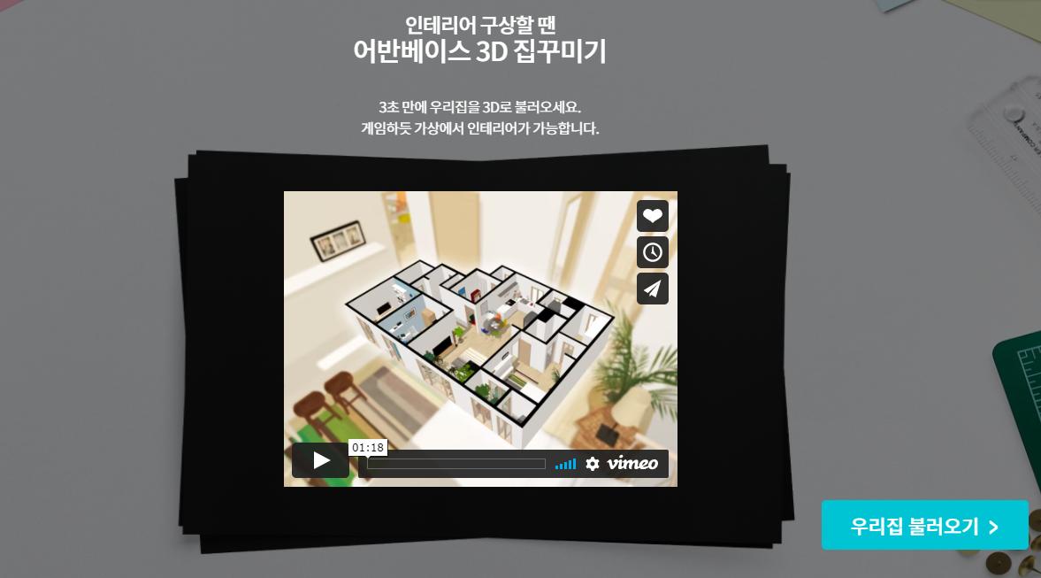 韩国3D空间数据工具创企Urbanbase完成1110万美元B+轮融资