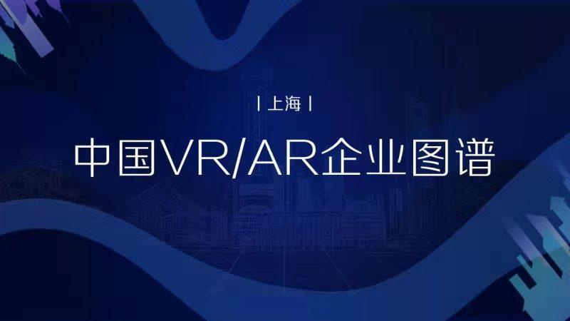 中国VR/AR企业图谱(上海)丨VR陀螺