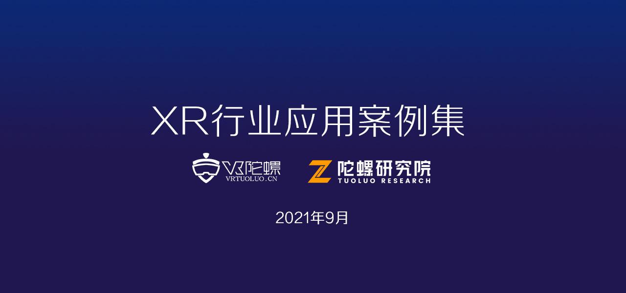 陀螺研究院XR行业应用案例集|中车风电叶片生产VR培训及考核项目