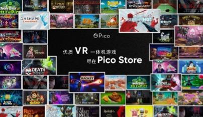 """Pico平台新增""""即将上线""""功能,可通过该功能预约将上线游戏和应用"""
