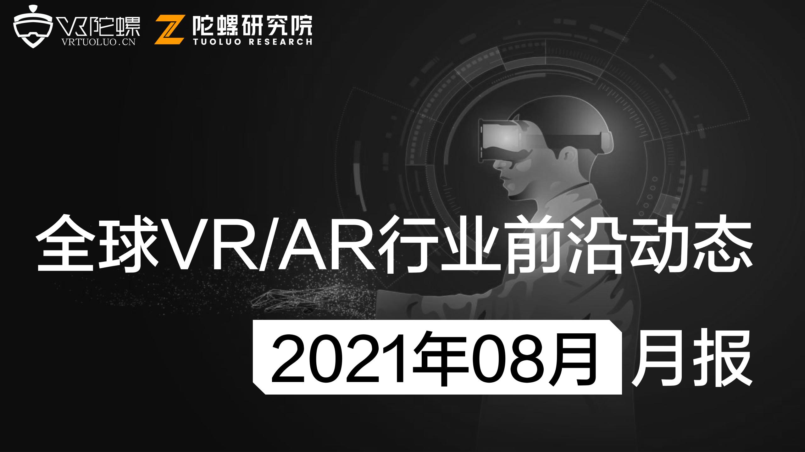2021年8月VR/AR行业月报 | 龙8国际-登录