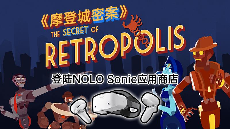 """后「大都市」""""时代解密游戏,《摩登城密案》登陆NOLO Sonic应用商店"""