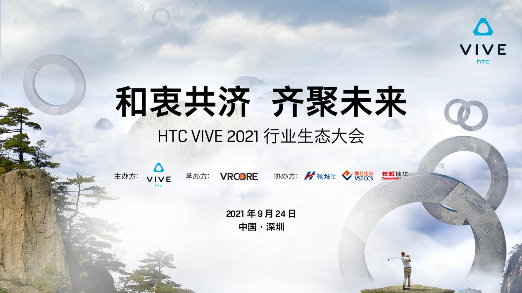 HTC VIVE 2021 行业生态大会将于9月24日在深圳正式举办