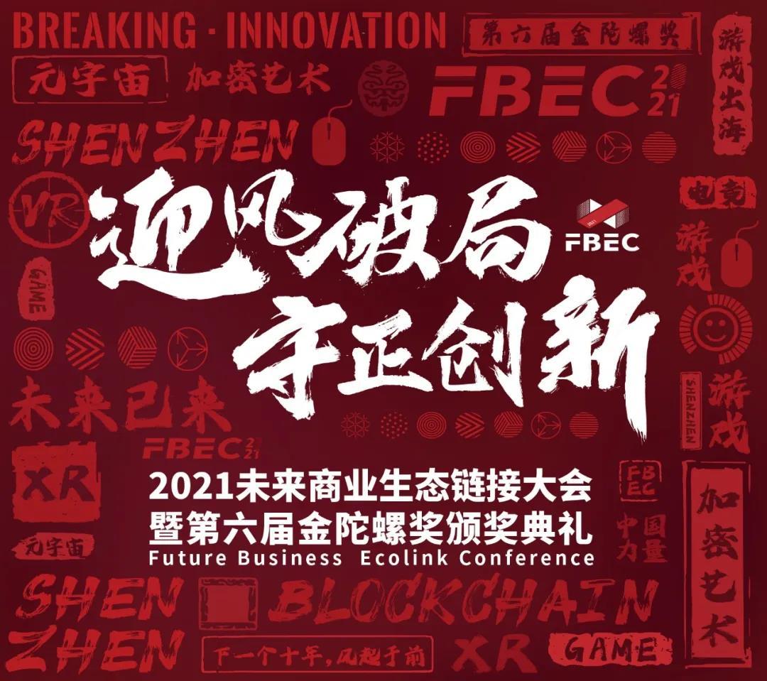 迎风破局·守正创新丨FBEC2021暨第六届金陀螺奖官宣亮相