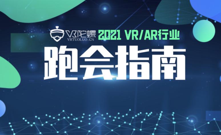 2021年10月VR/AR行业跑会指南