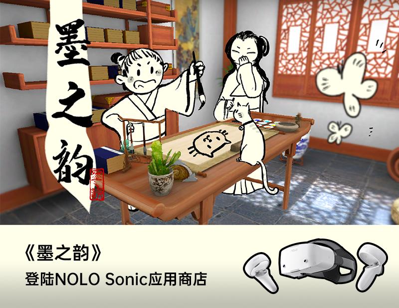 国庆好游:《墨之韵》登陆国内NOLO Sonic应用商店