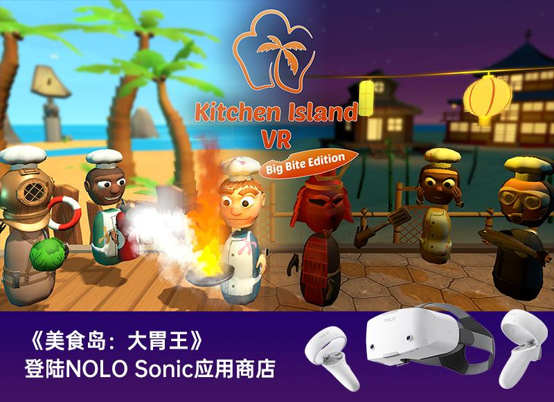 国庆好游:《美食岛:大胃王(Kitchen Island VR)》国内首发NOLO Sonic应用商店