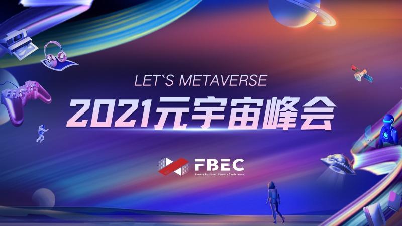 【FBEC2021】12月10日相约深圳,探讨最热元宇宙,Let's Metaverse!