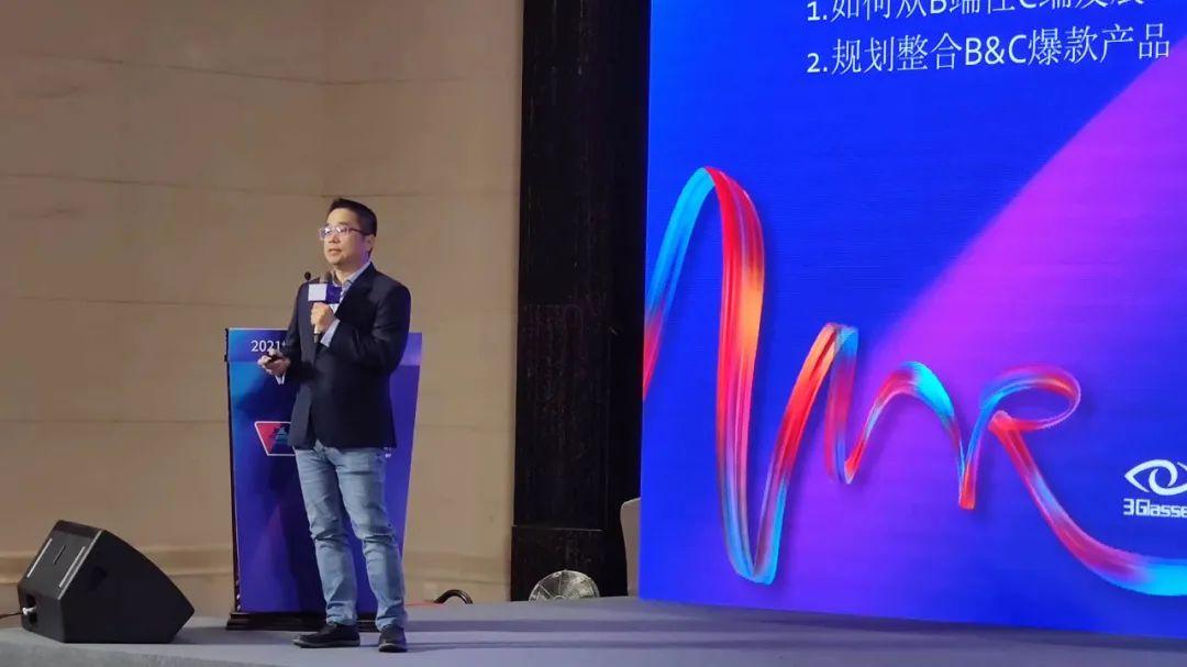 2021世界VR产业大会   3Glasses:超薄VR终端,赋能XR生态