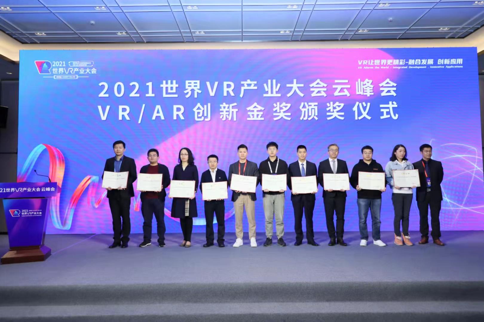NOLO亮相2021世界VR大会,展望三千兆网络时代下机遇