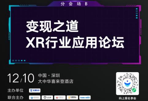 【FBEC2021】变现之道·XR行业应用论坛将于12月10日举办
