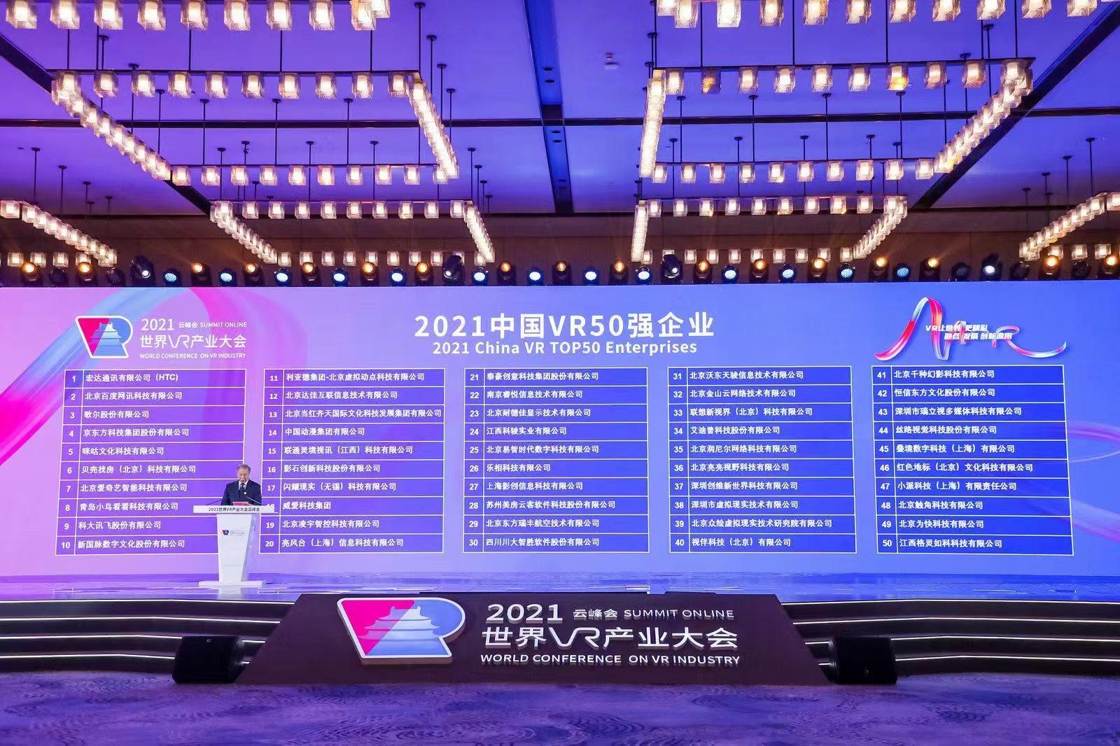 再次获评中国VR50强,科骏在世界VR产业大会展示VR教育最新成果