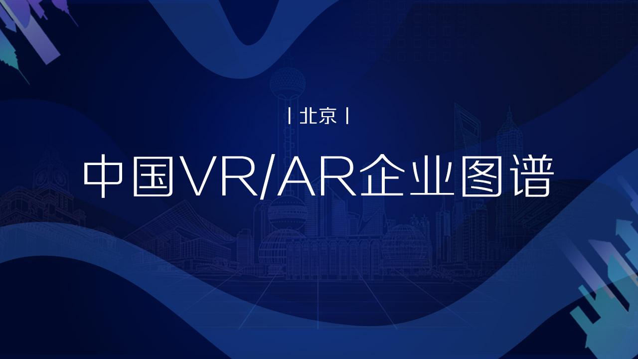 中国VR/AR企业图谱(北京)中期丨龙8国际-登录