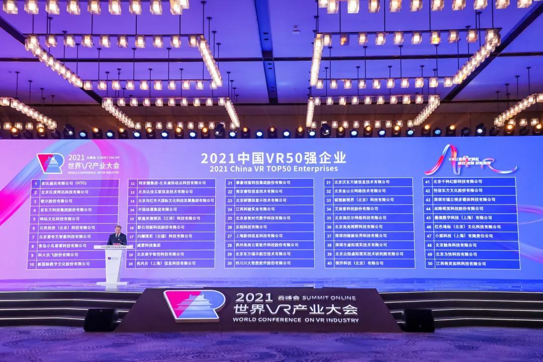 """艾迪普荣登""""2021中国VR50强企业"""",""""3D引擎及内容生产工具""""荣获""""VR/AR年度创新奖"""""""